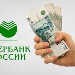 Получение кредита в Сбербанке молодым человеком