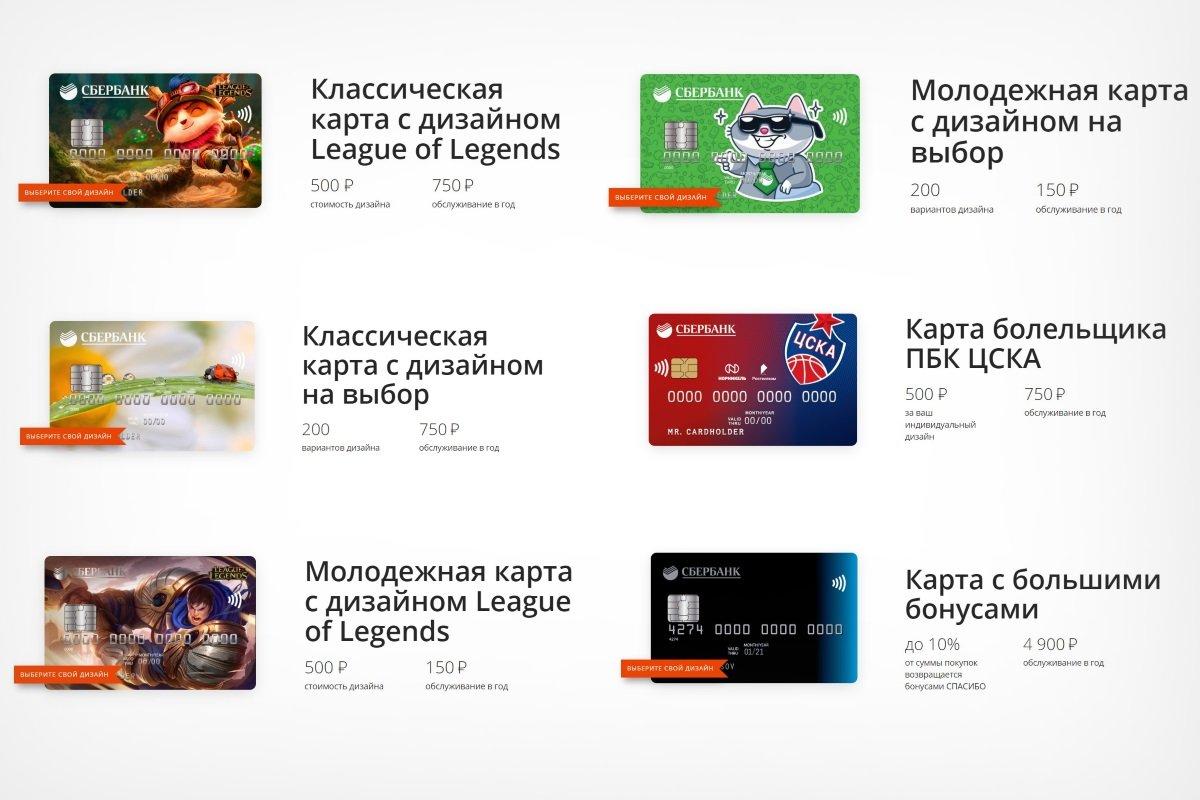 как оформить карту сбербанка с индивидуальным дизайном сайт бки кредитная история онлайн бесплатно