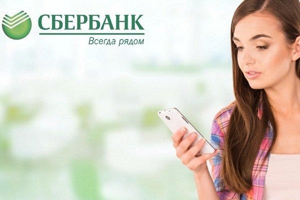 Как подключить sms-уведомление для карты Сбербанка?