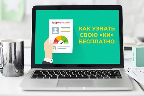 Способы проверки своей кредитной истории в Сбербанк Онлайн
