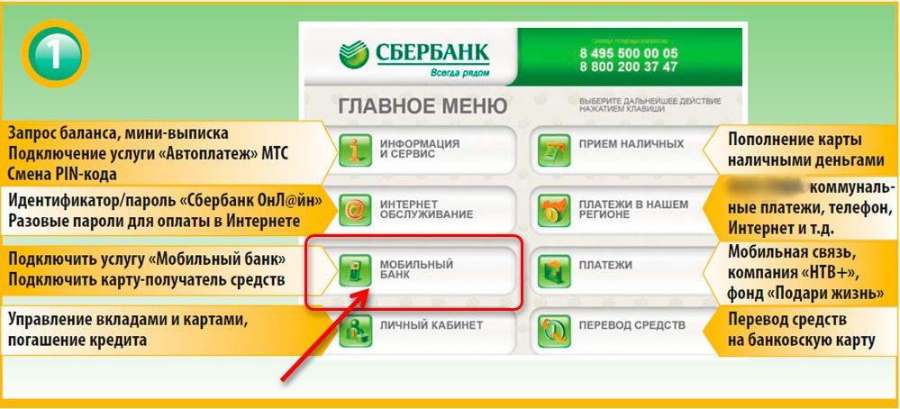 Нажмите на раздел «Подключить Сбербанк-Онлайн и Мобильный банк»