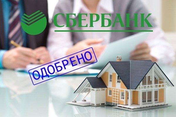 Ипотечные кредиты Сбербанка