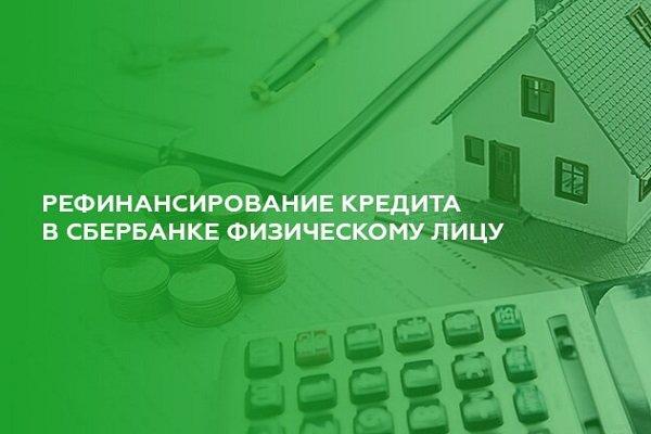 Рефинансирования кредита физических лиц в Сбербанке