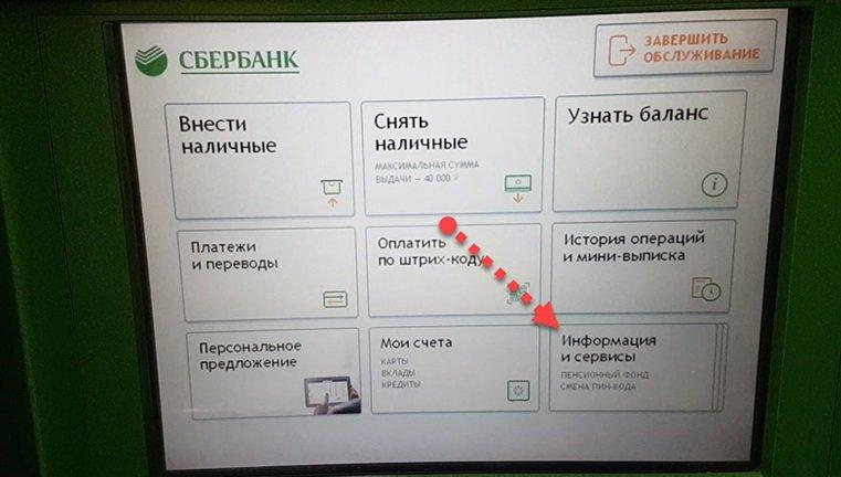 «Информация и сервис»