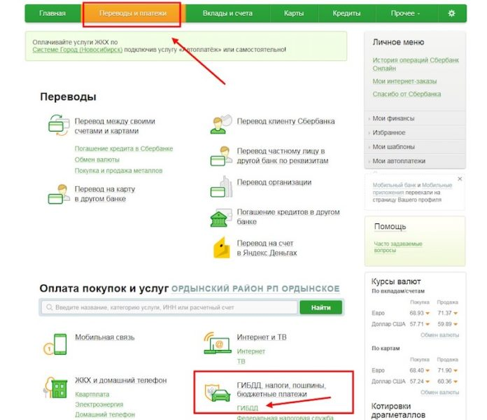 Выбрать «Платежи и переводы», далее – «ГИБДД» и «Штрафы»