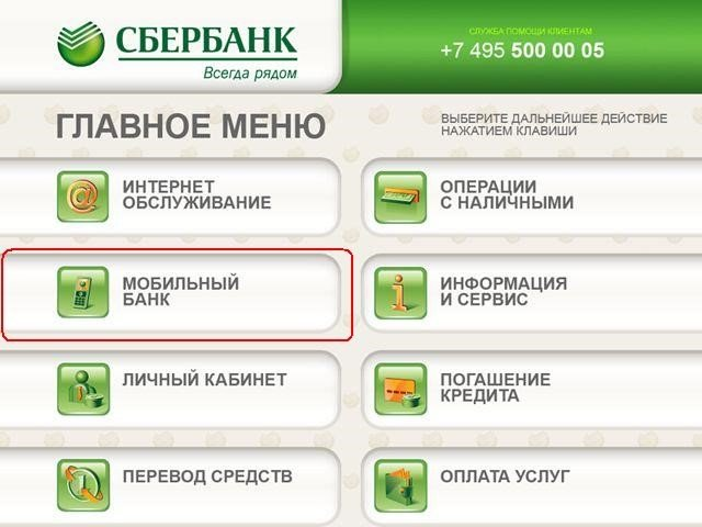 Нажмите на функцию «Мобильного банка»