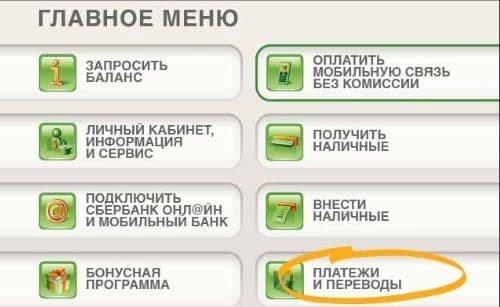 Платежей и переводов