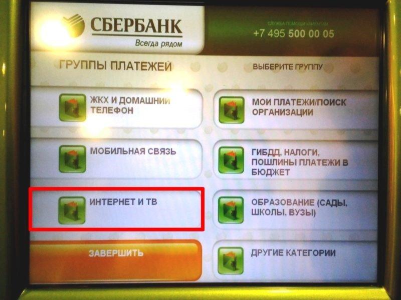 «Интернета и ТВ»