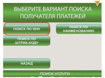Нажмите на функцию «Поиска по ИНН»