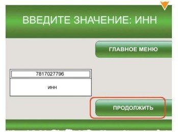 Последовательно введите номера ИНН