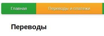 Раздел «Платежей и переводов»