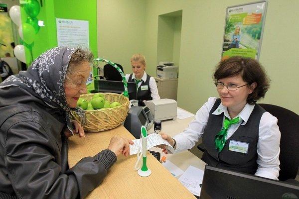 Пенсионер в Сбербанке