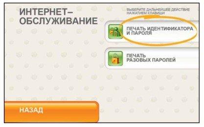 Печати пароля и идентификатора