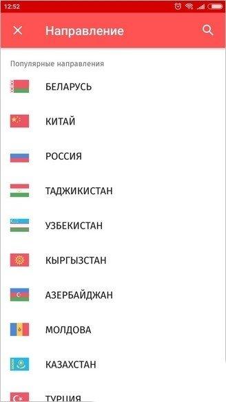Выберите страну получателя