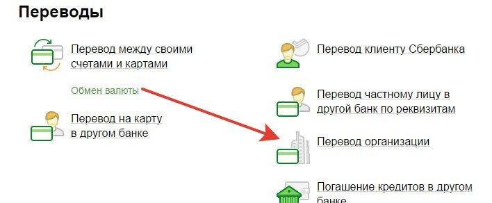 Перевода организации