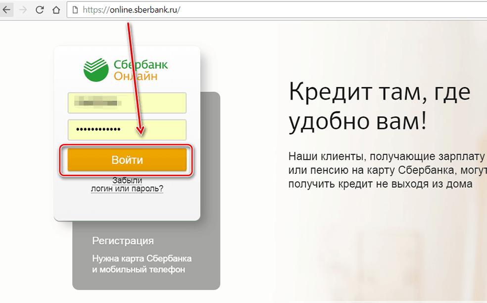Ввести логин и пароль на сайте Сбербанка