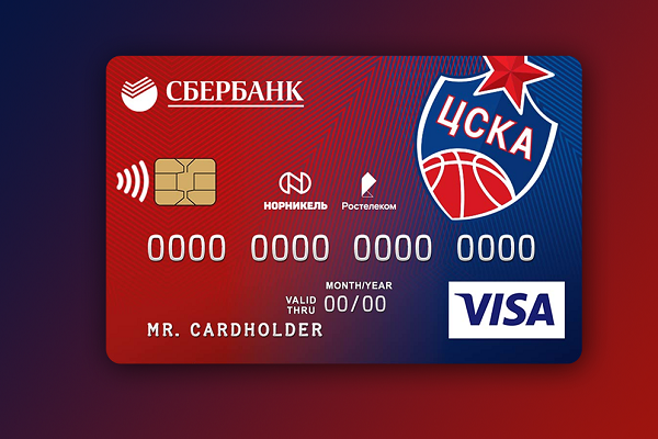 Для болельщиков ПБК ЦСКА